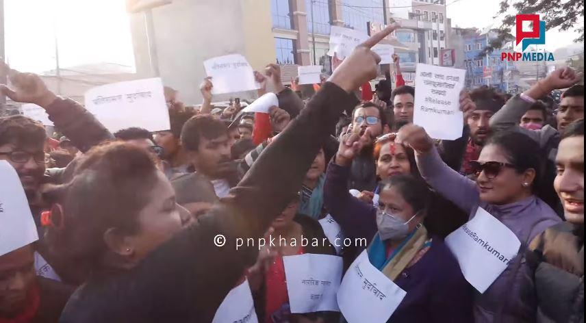 'रामकुमारीलाई रिहा गर, बलात्कारीलाई फाँसी दे !' (भिडियो)