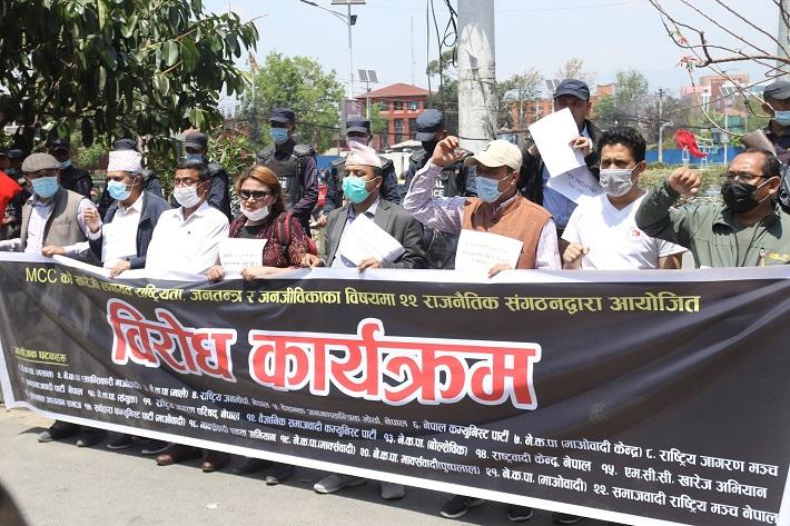 'राष्ट्रघाती एमसीसी सम्झौता खारेज गरौं' भन्दै विरोध प्रदर्शन (फोटोफिचर)