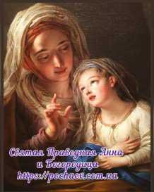 Святая Праведная Анна и Богородица. Икона. Фото
