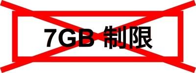 7GB制限