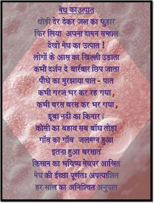 Sad Love Poem In Hindi Language | MyPoems.Co