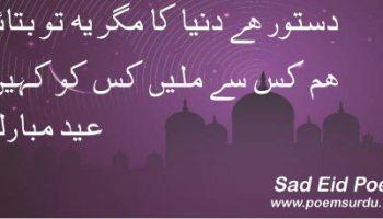 short essay on eid milad un nabi in english