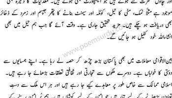 September Speech In Urdu With English Translation   September   August Speech  Essay