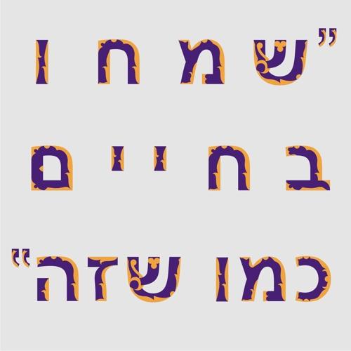 'Happy in life' - Interview with Lea Ben-Dror, daughter of Natan Hofshi (artwork © Gil Dekel).