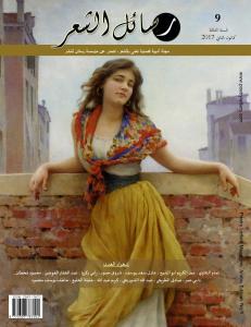 العدد التاسع - أعداد مجلة رسائل الشعر
