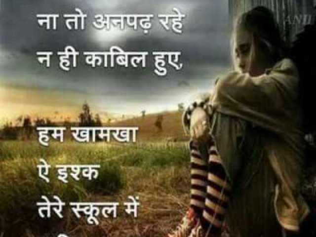 Dhoka Shayari Hindi In English Check Out Dhoka Shayari (10