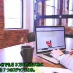 ブログ初心者でも月3万を目指す為に必要な7つのステップまとめ。