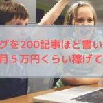 ブログを200記事ほど書いたら本当に月5万円くらい稼げてた話。【マナブさんの言うとおり】
