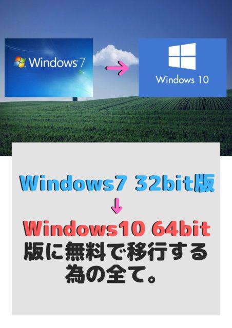 【2020年1月】無料でWindows7 32bit版からWindows10 64bit版に移行する為の全て。