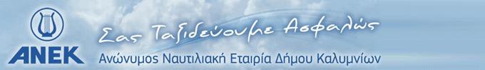 Ane Kalymnou