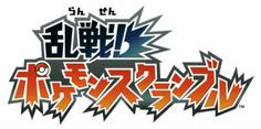 pokemon_scramble_logo_jp
