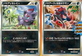 zoroark-movie-promos