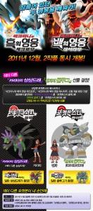 Distributions en Corée