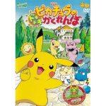 Cortometraggio 04 - Il nascondino di Pikachu