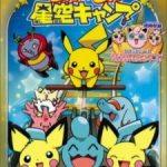 Cortometraggio 05 - Il campeggio di Pikachu