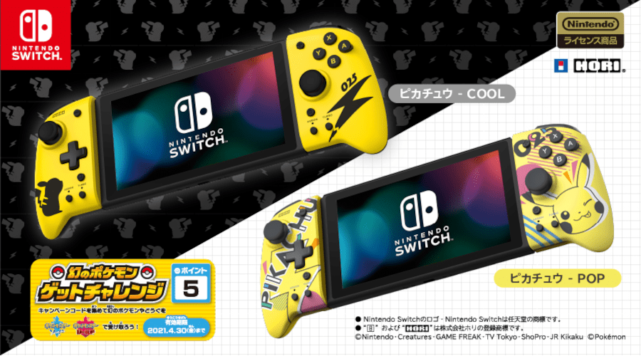 Nintendo Switch Pikachu Mobile Mode Controllers