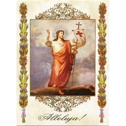 Polish Art Center Polish Folk Easter Card Alleluja