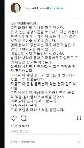 carta Kim Jong hyun e1513951929554 - Como a morte de um ídolo do K-Pop expõe a realidade da vida sob os holofotes da fama