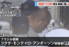 Brasileiros são presos no Japão por tráfico de 250 quilos de droga