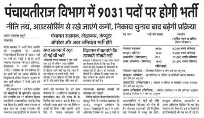 UP Panchayati Raj Bharti 2020