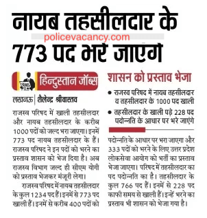 UP Tehsildar Bharti 2020