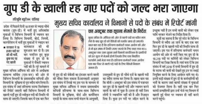Haryana Group D Bharti