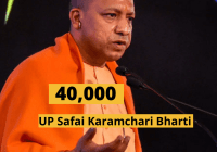 UP Safai Karamchari Bharti