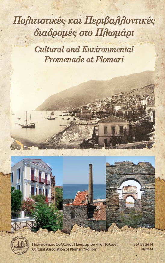 Βιβλίο – θεματικός οδηγός «Πολιτιστικές και Περιβαλλοντικές διαδρομές στο Πλωμάρι» και στα Αγγλικά