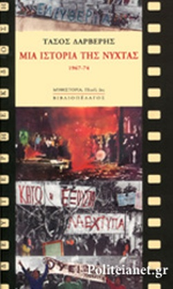 ΜΙΑ ΙΣΤΟΡΙΑ ΤΗΣ ΝΥΧΤΑΣ 1967 - 74