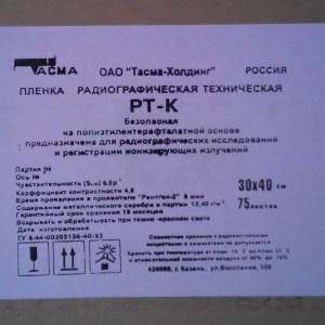 Пленка рентгеновская ТАСМА РТ-К