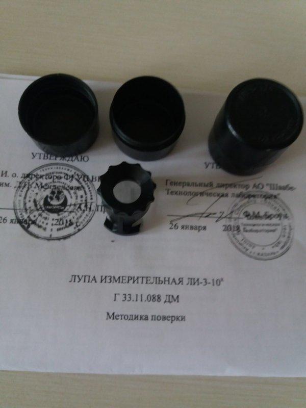 Лупа измерительная ЛИ-3-10х
