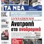 Διαβάστε στα «ΝΕΑ» της Τετάρτης: «Συνταξιούχοι: Ανατροπή στα αναδρομικά»