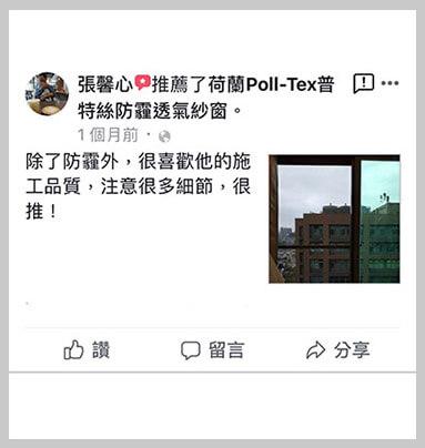 Poll-tex防霾紗窗除了防霾之外,很喜歡他的施工品質,注意很多細節,大推!