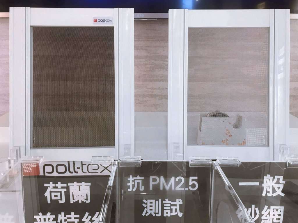 全台灣數一數二的的高科技進口配備-Poll-tex荷蘭普特斯的防霾透氣紗窗,台北前三大知名豪宅-帝寶,同樣採用此防霾紗窗