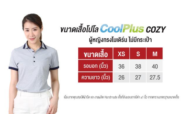 ขนาดเสื้อ CoolPlus Cozy ผู้หญิง
