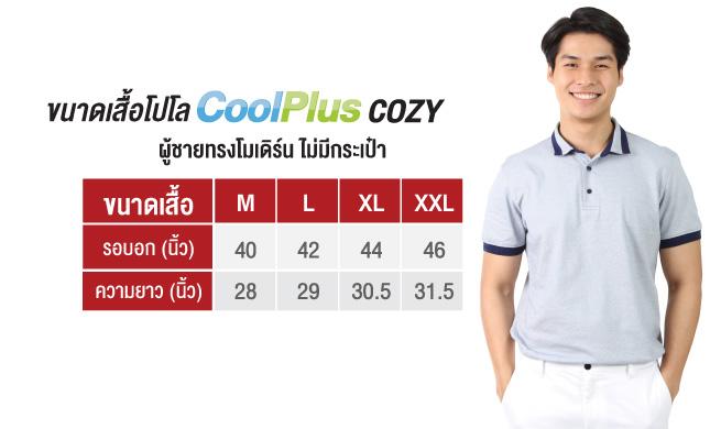 ขนาดเสื้อ CoolPlus Cozy ผู้ชาย