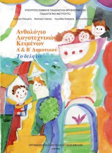 Cover of Anthology of Literary Texts in Greek