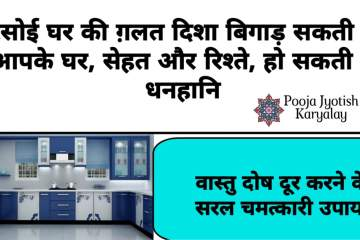 Kitchen ke liye vastu tips|रसोईघर के लिए वास्तु सुझाव|Vastu tips for Rashoi|pooja jyotish karyalay