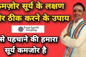 कमजोर सूर्य के लक्षण|surya grahan dosh ke upay hindi|Weak Sun & Its Remedies|pooja jyotish karyalay