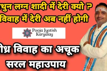 मिथुन लग्न शादी में देरी|Marriage solutions| shadi ke upay|vivah ke upay|pooja jyotish karyalay