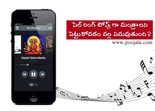 can we keep mantra as mobile ringtones