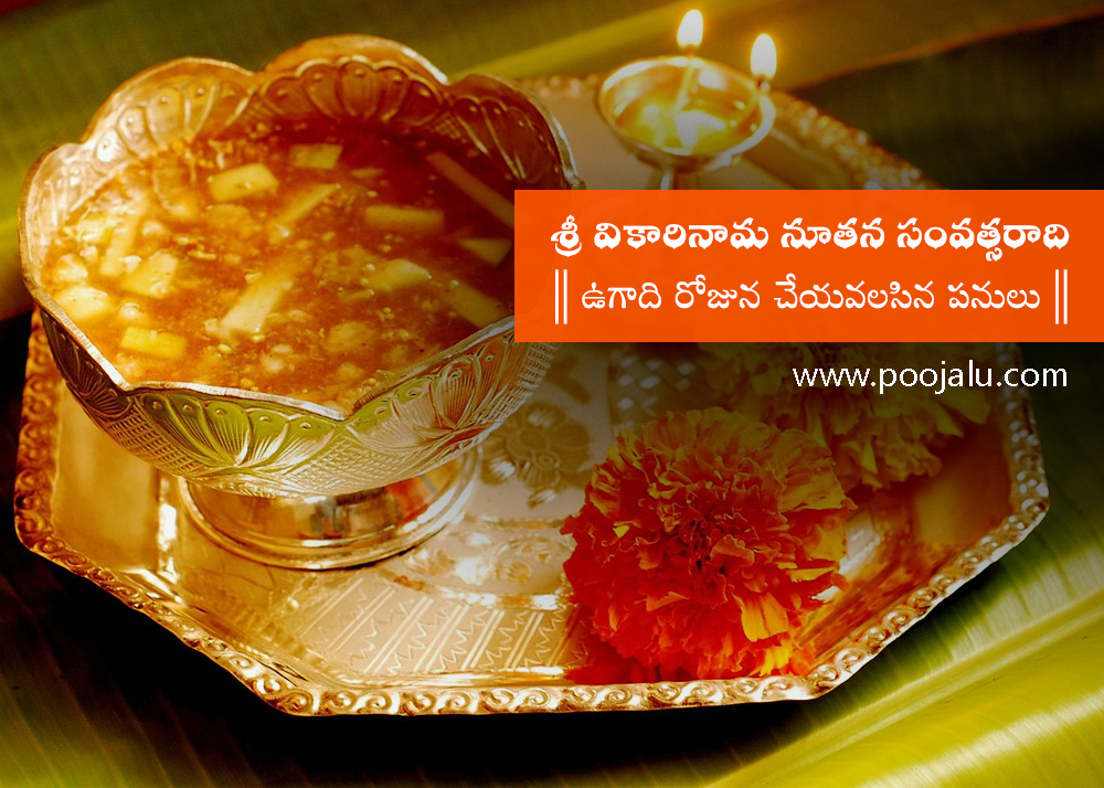 significance-of-ugadi-festival
