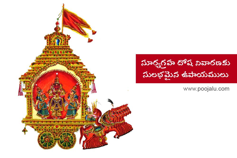 surya-graha-dosha-nivarana-remedies