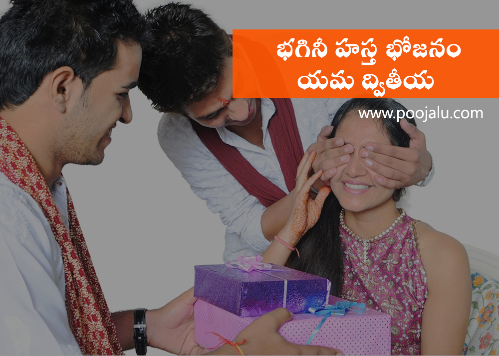 importance of bhai dooj