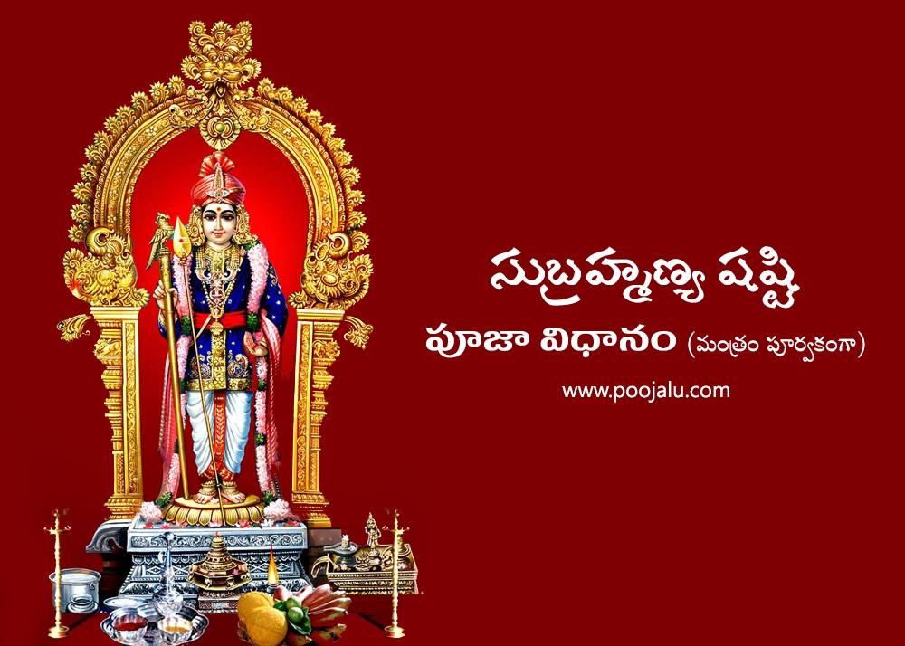 How to perform Skanda Shasti Puja at home