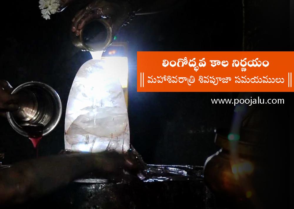 maha shivaratri lingodbhava puja time