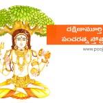 dakshinamurthy pancharatnam stotram