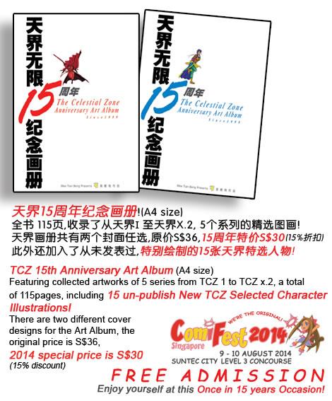 ComiFest 2014 TCZ Studio The Celestial Zone Anniversary Art Album