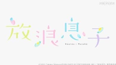 Foto de Lá no Japão: Mais um da temporada 2011! Em Hourou Musuko, o travestismo está na pauta!