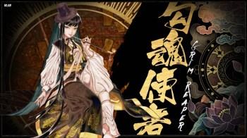 Shikhondo - Soul Eater 010